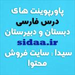 پاورپوینت-فارسی-ششم-دبستان-راز-زندگی