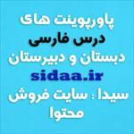 پاورپوینت-فارسی-سوم-دبستان-درس-ششم