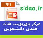 دانشجویان برتر دانشگاه علوم پزشکی و خدمات بهداشتی، درمانی  شهید بهشتی  ( ppt ) | ساعت مچی