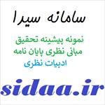 دانلود-مباني-نظري-نظریه-های-عزت-نفس-در-اسلام