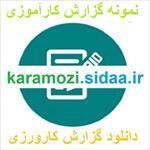 گزارش-کارآموزی-حسابداری-صنعتی-23-ص