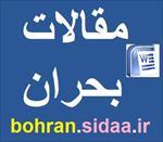 دانلود-مقاله-مدیریت-بحرانهای-صنعت-گردشگری-35-ص