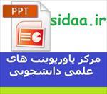 خلاصه-گزارش-مدیریتی-وضعيت-محيط-زيست-شهر-تهران-(-ppt-)