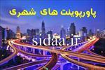 پاورپوینت-بررسی-نقش-خریدهای-الکترونیکی-در-کاهش-تقاضای-سفر-در-شهر-تهران-و-ارائه-راهکارهای-توسعه-آن