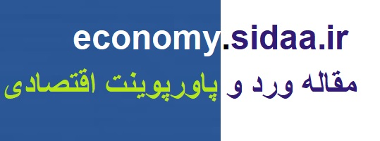 ريشههاي اقتصادي، سـياسي انقلاب اسلامي ايران 25 ص