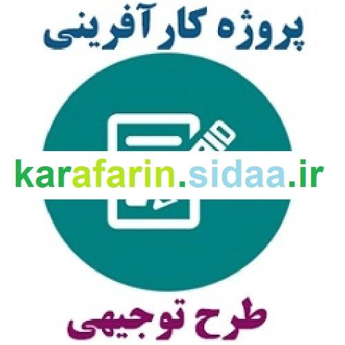 آموزش عالی موتور اصلی محرک      توسعه کارآفرینی در ایران