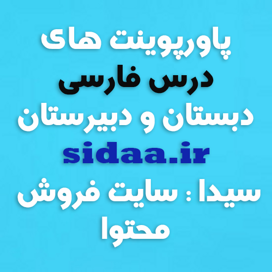 پاورپوینت  درس دهم   فارسی اول دبستان