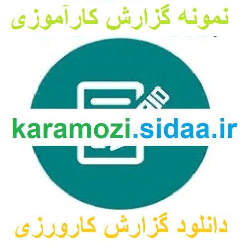 کارآموزی حسابداری  اداره كار و امور اجتماعي شهرستان ميانه 15 ص