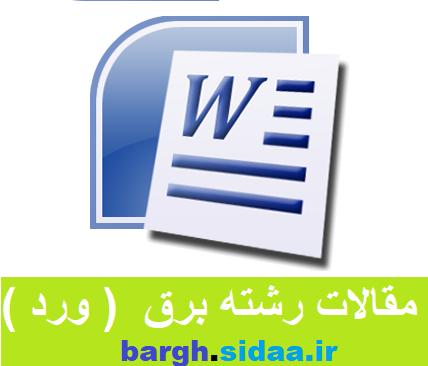 شرکت توزیع نیروی برق شهرستان مشهد  30 ص  (ورد)