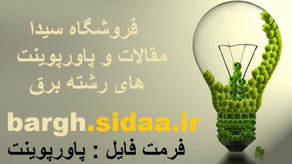پاورپوینت  بازار مدیریت اضطراری مصرف برق ایران