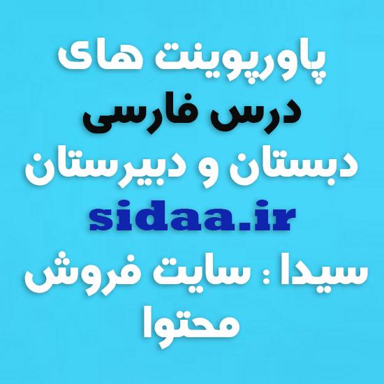 پاورپوینت  درس اول   فارسی اول دبستان