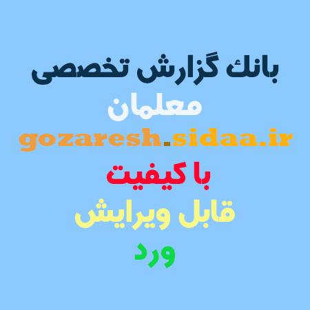  بسم االله الرحمن الرحیم  گزارش تخصصی آموزگار و دبیر