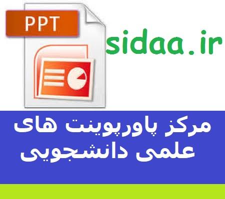 خلاصه درس اندیشه اسلامی 1  ( ppt )