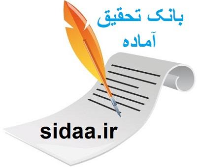 تحقیق  جغرافیایی استان تهران  110 ص ( ورد) | ساعت مچی