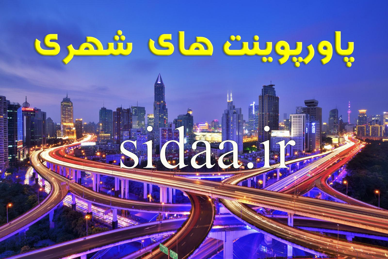 پاورپوینت  تاریخ شهر و شهرنشینی در ایران