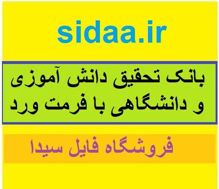 تحقیق  تاريخ هنر و اقسام علوم اسلامي 50 ص