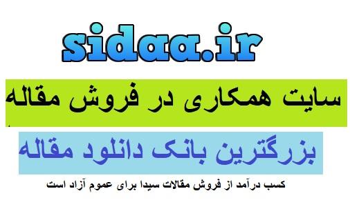 دانلود مقاله در مورد  معارف و اخلاق   تهران