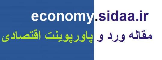 اقتصاد ايران و چين   رشته اقتصاد