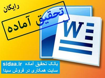 تحقیق  اصول جنگ  نگرشي جديد به جنگهاي صدر اسلام  120 ص