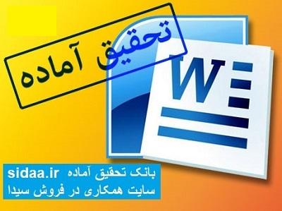 تحقیق  اصطلاحات مرتبط با مشاوره از كتاب مثنوي معنوي مولانا +60 ص