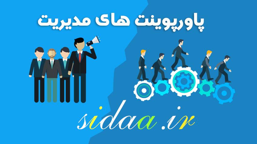 پاورپوینت  ابزارهاي ارزشيابي در مدیریت بلایا