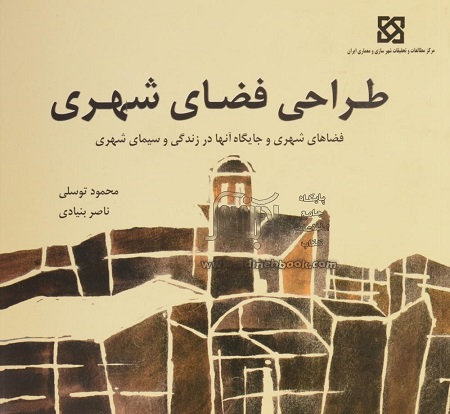 خلاصه کتاب طراحی فضای شهری=محمود توسلی