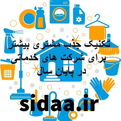 روش های طلایی افزایش مشتری شرکت های خدمات نظافتی با بازاریابی اینترنتی